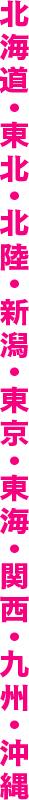 北海道・東北・北陸・新潟・東京・東海・関西・九州・沖縄